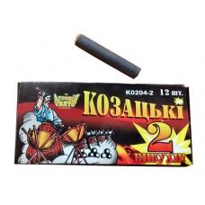 """Петарди (шутихи) """"Корсар 4"""" (Козацькі - К0204-2) на 2 вибухи 12 шт./уп."""