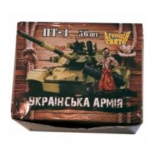 """Петарди """"Українська армія"""" (ПТ-4) 36 шт./уп."""