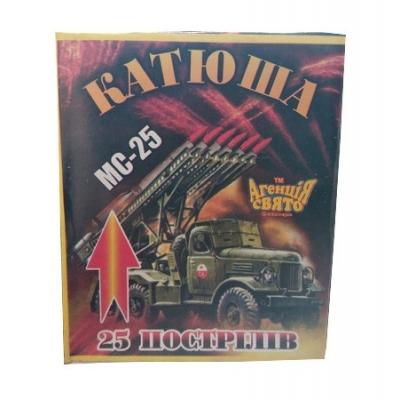"""Ракетна установка """"Катюша"""" МС-25 на 25 пострілів"""